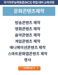국가직무능력표준(NCS) 취업 대비 교육과정
